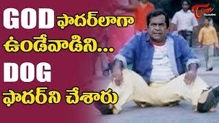 God ఫాదర్ ని Dog ఫాదర్ చేశారు… అదెలాగో మీరే చూడండి... | Telugu Movie Comedy Scenes | TeluguOne - TELUGUONE