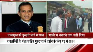 Pakistan stops Indian Envoy Ajay Bisaria from visiting Panja Sahib Gurdwara - ZEENEWS