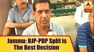 Jammu's Opinion: BJP Ends Alliance With PDP: Decision is late but best for the state - ABPNEWSTV