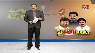 సైకిల్ ఆట..| Telangana Elections Heat | Mahakutami VS TRS Party | CVR News - CVRNEWSOFFICIAL