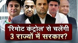 Debate: Will Rajasthan, Chhattisgarh and Madhya Pradesh have remote control government? - ZEENEWS