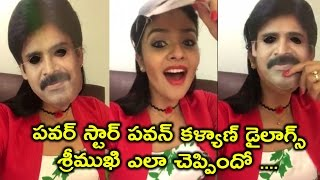 Sreemukhi Imitating Power Star Pawan Kalyan Gabbar Singh Dialogues | Sreemukhi Video Pawanism