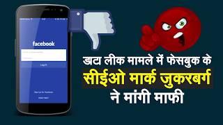 5 instances when Facebook had to say sorry | जब फेसबुक ने मांगी 5 बार माफ़ी - ZEENEWS