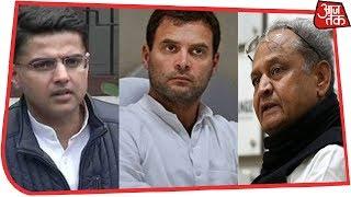 राजस्थान में CM की गद्दी को लेकर आयेगा आज बड़ा फैसला, सचिन पायलट की राहुल गाँधी से मुलाक़ात - AAJTAKTV