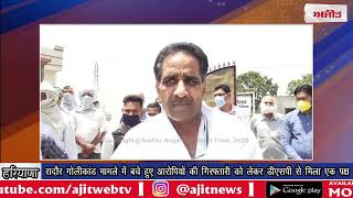 video : रादौर गोलीकांड मामले में बचे हुए आरोपियों की गिरफ्तारी को लेकर डीएसपी से मिला एक पक्ष