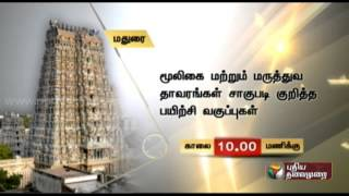 Today's Events in Chennai Tamil Nadu 05-01-2015 – Puthiya Thalaimurai tv Show