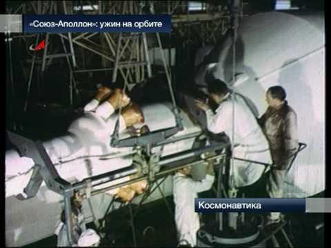 Союз — Аполлон: Советско — Американский ужин на орбите