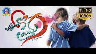 Telugu Christian Short Film | Modati Prema | మొదటి ప్రేమ | 2019 - YOUTUBE