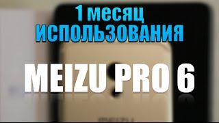 MEIZU PRO 6 - 1 месяц использования - опыт \\ ОБЗОР