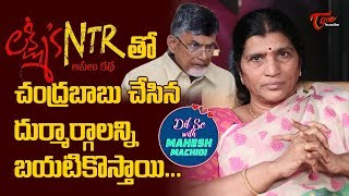 Lakshmi Parvathi Exclusive Interview | Dil Se with Mahesh Machidi #08 | TeluguOne - TELUGUONE