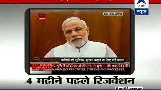 PM Modi on Rail Budget: No increase in fares | moving towards development - ABPNEWSTV
