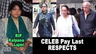 RIP Kalpana Lajmi   Shabana azmi, Mahesh Bhatt Pay Last RESPECTS - IANSINDIA