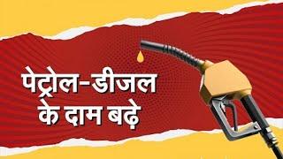 video : लगातार 8th Day भी बढ़े Petrol-Diesel के दाम