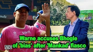 IPL 2019 | Warne accuses Bhogle of 'bias' after 'Mankad' fiasco - IANSINDIA