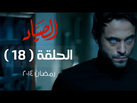 مسلسل الصياد HD - الحلقة ( 18 ) الثامنة عشر - بطولة يوسف الشريف - ElSayad Series Episode 18