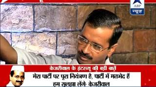 FULL INTERVIEW l LG Najeeb Jung's intentions are not noble, says Arvind Kejriwal - ABPNEWSTV