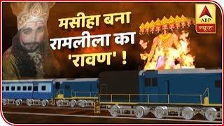 Sansani: Last video of 'Ravan' who saved many lives in Amritsar Train Accident - ABPNEWSTV