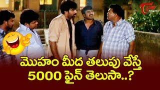 మొఖం మీద తలుపేస్తే 5000 ఫైన్ తెలుసా? | Ultimate Movie Scene | TeluguOne - TELUGUONE