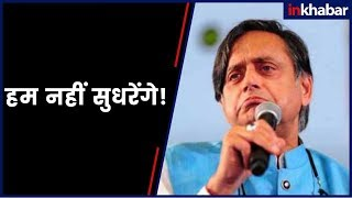 Shashi Tharoor: Controversial statement on PM Narendra Modi - ITVNEWSINDIA
