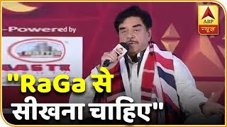 Other party presidents must learn from Rahul Gandhi, says Shatrughan Sinha - ABPNEWSTV
