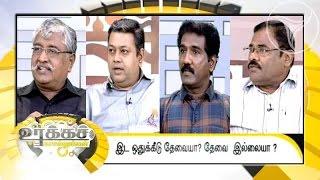 Urakka Sollungal 13-09-2015 Puthiyathalaimurai TV Shows