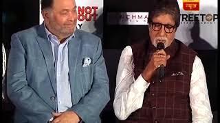 Amitabh Bachchan explains what does Badumbaaa mean! - ABPNEWSTV