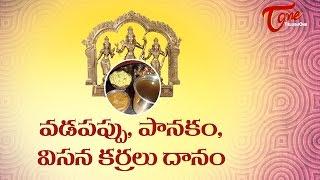 వడపప్పు,పానకం,విసన కర్ర్రలు దానం| Sri Rama Navami Special - 2015 | 04 - TELUGUONE
