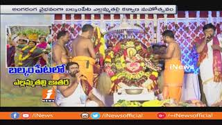 Balkampet Renuka Yellamma Kalyanotsavam 2018 Grandly In Hyderabad | iNews - INEWS