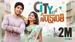 City Lo Sankranthi  Ft. Allu Sirish || Dhethadi || Tamada Media - YOUTUBE