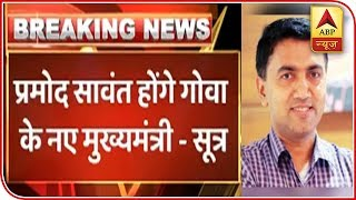 Pramod Sawant To Be The Next Goa CM | ABP News - ABPNEWSTV