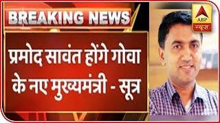 Pramod Sawant To Be The Next Goa CM | ABP News - ABPNEWSTV