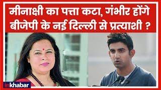 Lok Sabha Elections 2019:क्या Gautam Gambhir सियासी पिच पर करेंगे बैटिंग, नई दिल्ली से लड़ेंगे चुनाव? - ITVNEWSINDIA