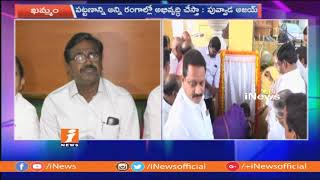 MLA Puvvada Ajay Lays Foundation Stone For Development and Beatification works | Khammam | iNews - INEWS