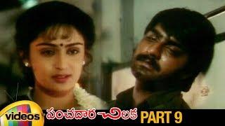 Panchadara Chilaka Telugu Full Movie | Srikanth | Kausalya | Ali | MS Narayana |Part 9 |Mango Videos - MANGOVIDEOS