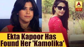 Kasautii Zindagii Kay 2: Ekta Kapoor has found her 'Kamolika' - ABPNEWSTV