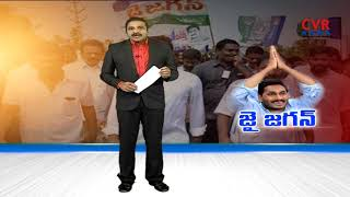 జై జగన్   Congress Leader C Ramachandraiah joined with YSR Congress Party   CVR News - CVRNEWSOFFICIAL