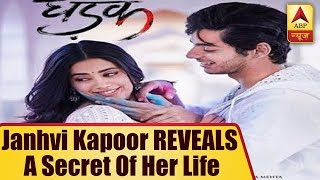 Janhvi Kapoor REVEALS a secret of her life before movies - ABPNEWSTV
