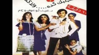 عزت أبو عوف..طبيب .. فنان..وأخو البنات