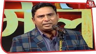 कवि हाशिम फ़िरोज़ाबादी के इस ज़स्बे को सलाम..! KV Sammelan - AAJTAKTV