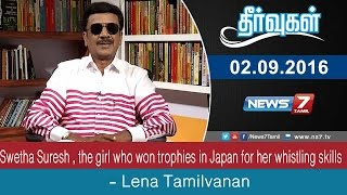 Swetha Suresh , the girl who won trophies in Japan for her whistling skills | Theervugal | News7 Tamil
