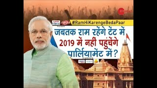 Taal Thok Ke: What Ayodhya could mean for BJP, Congress before 2019? Watch special debate - ZEENEWS