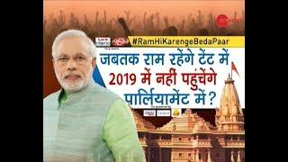 Taal Thok Ke: What Ayodhya could mean for BJP, Congress before 2019? Watch special debate - ZEENEWS