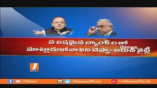 Meets Finance Minister Arun Jaitley Before Leaving India | Vijay Mallya | iNews - INEWS