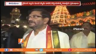 Telugu State Politicians Special Players At Tirumala On Eve Of Vaikunta Ekadasi | iNews - INEWS