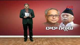 Why did Congress stalwart Pranab Mukherjee address the RSS? | CVR News - CVRNEWSOFFICIAL