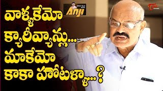 వాళ్ళకేమో క్యారీవ్యాన్లు.. మాకేమో కాకా హోటళ్ళా..?   Open Talk with Anji   TeluguOne - TELUGUONE