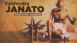 Vaishnava Janato - Narsinh Mehta - Mahatma Gandhi's Prayer - New Hindi Songs 2018 - THEBHAKTISAGAR