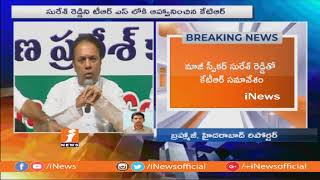 Minister KTR Meets With Ex Speaker Suresh Reddy Over Invite To Join TRS Party | iNews - INEWS