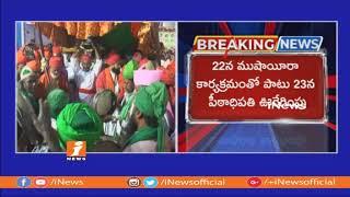 నేటి నుంచి 24 వరకు అమీన్ పీర్ దర్గా ఉరుసు ఉత్సవాలు | Ameenpur Dargah Urus | Kdapa | iNews - INEWS