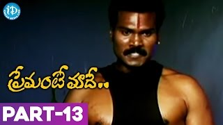 Premante Maade Full Movie Part 13 || Vinay Babu, Reena, Rashmi || L Vemu || MM Srilekha - IDREAMMOVIES